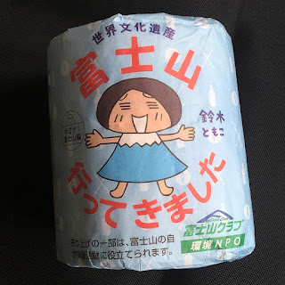 package of the toilet paper roll with fuji mountain presenter illustration