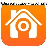 تنزيل برنامج مراقبة المنزل Athome Camera