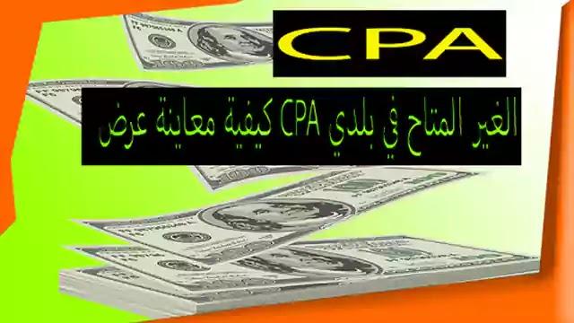 كيفية معاينة عرض CPA الغير المتاح في بلدي