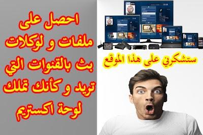 موقع كنز لكل محبي IPTV احصل على يوزر او لوكال طويل المدة بالقنوات التي تريد مجانا