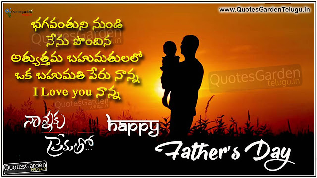 Telugu Fathers Day Quotes