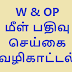 W & OP மீள் பதிவு செய்கை வழிகாட்டல்