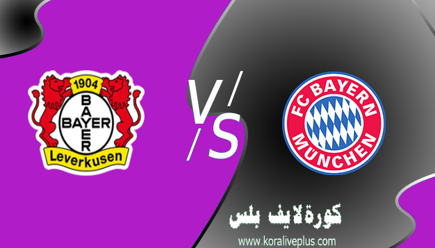 مشاهدة مباراة بايرن ميونخ وباير ليفركوزن بث مباشر اليوم كورة لايف 20-04-2021 في الدوري الالماني