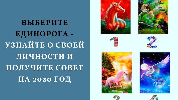Выберите единорога - узнайте о своей личности и получите совет на 2020 год