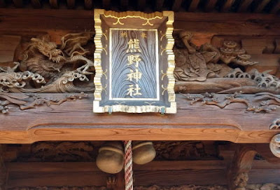 町田市図師の熊野神社