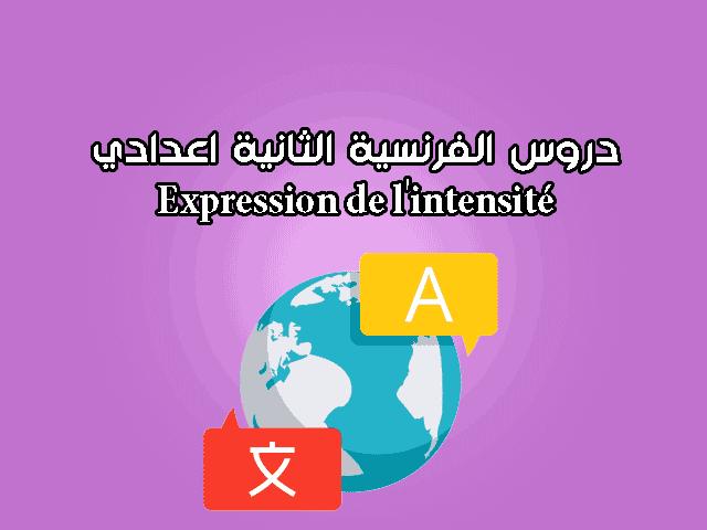 دروس الفرنسية الثانية اعدادي   Expression de l'intensité
