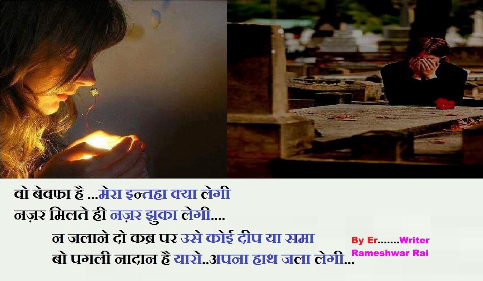 sad shayari boy and girl, sad love shayari in hindi for boyfriend, sad love shayari in hindi for girlfriend, very sad shayari on life, sad shayari in hindi for life, very sad shayari, वो बेवफा है-मेरा इन्तहा क्या लेगी नज़र मिलते ही नज़र झुका लेगी-न जलाने दो कब्र पर उसे कोई दीप या समा बो पगली नादान है यारो-अपना हाथ जला लेगी
