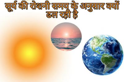 क्यों कम हो रही हमारे सूर्य की चमक