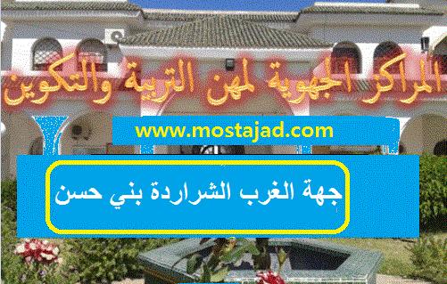 نتائج الإختبارات الكتابية لولوج المراكز الجهوية جهة الغرب الشراردة بني حسن
