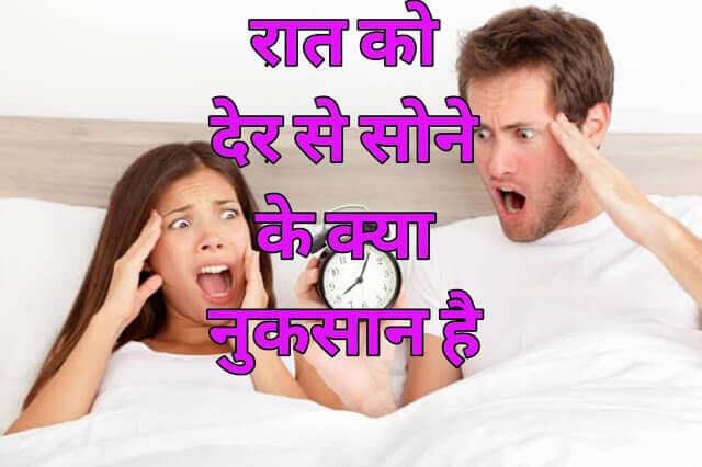 oversleeping,harmful-effect-in-hindi