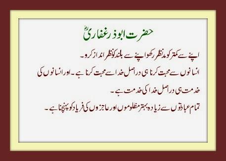 Message Of Peace Golden Words Hazrat Abu Zar Ghaffari