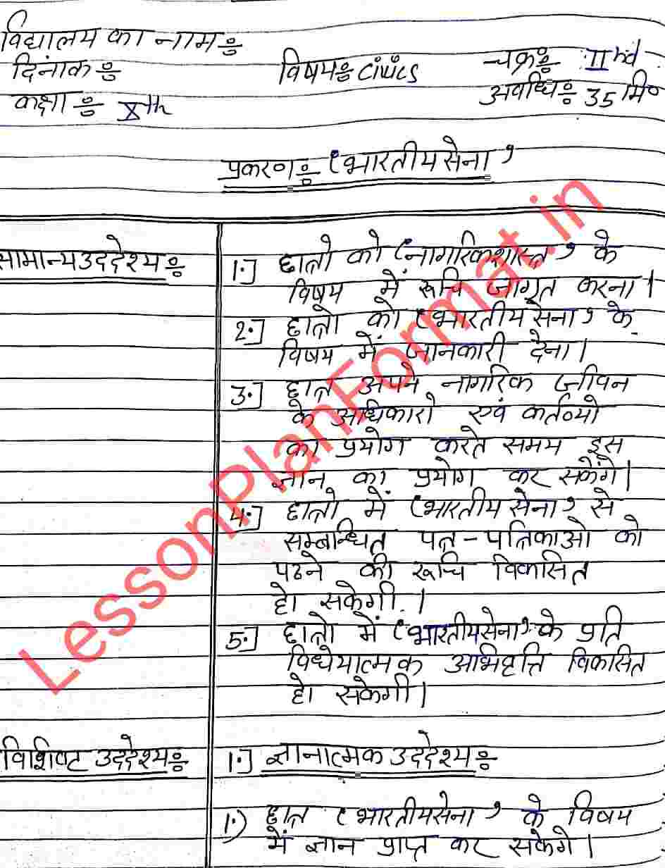Nagrik Shastr Lesson Plan in Hindi