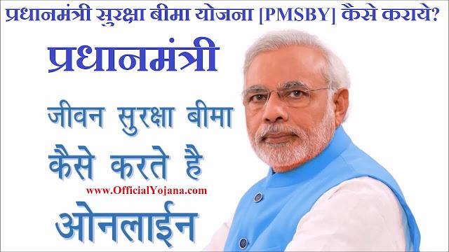PMSBY Apply Online