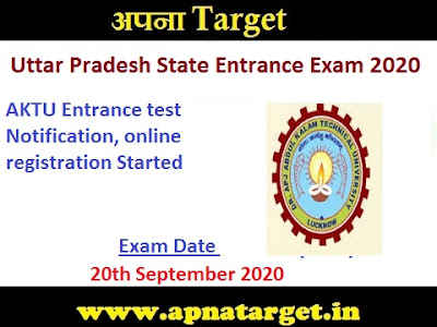 AKTU Entrance Exam Date