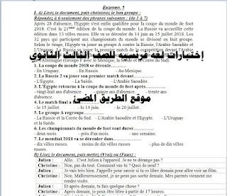 حمل 36 إختبار لغه فرنسيه للصف الثالث الثانوي من اعداد مسيو حسام أبو المجد
