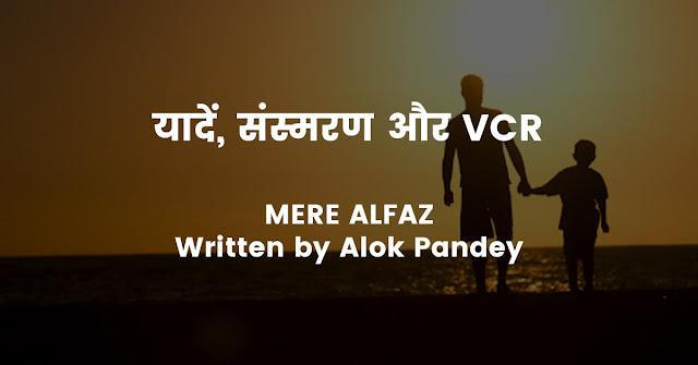 यादें, संस्मरण और VCR - (Mere Alfaz) written by Alok Pandey