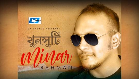 Khunsuti Lyrics by Minar Rahman