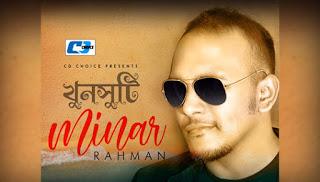 Khunsuti Lyrics (খুনসুটি) Minar Rahman Song