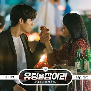 waenji gunggeumhaetdeon modeungeol geudaeege Ahn Ji Yeon - My Hero (Catch the Ghost OST Part 5) Lyrics