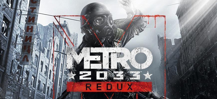 Metro 2033 Redux free