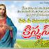 Christmas 2016 Greetings in Telugu