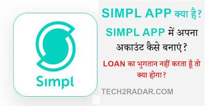 Simpl App क्या है? | Simpl App में अपना अकाउंट कैसे बनाएं?