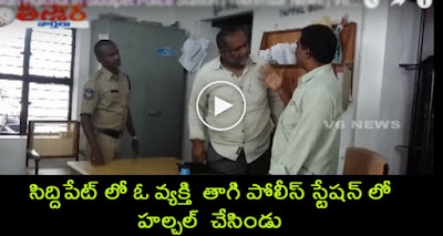 Drunk Man Hulchul In Siddipet Rural Police Station