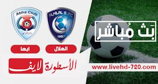 مباراة الهلال وابها بث مباشر كأس خادم الحرمين الشريفين بالسعودية