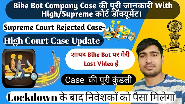 Bike Bot case Latest Update by Supreme court/High Court New Delhi.