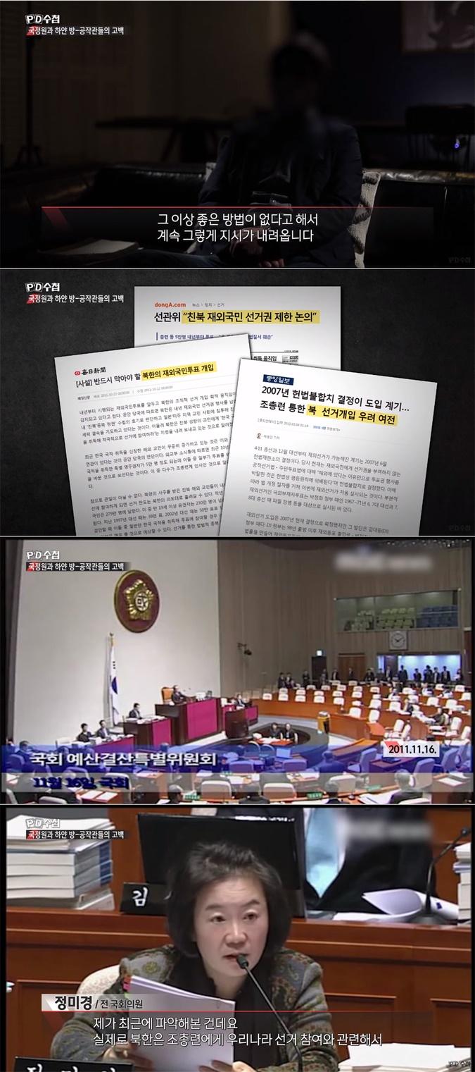 PD수첩 2012년 대선 재외국민 투표 개입 공작 - 꾸르