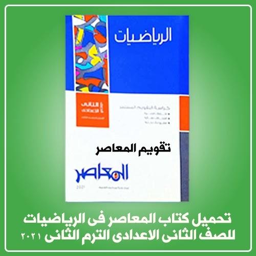 تحميل كتاب المعاصر (المراجعة المستمرة) رياضيات للصف الثانى الاعدادي ترم ثانى 2021 pdf