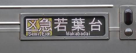 京王電鉄 区間急行 若葉台行き13 7000系LED(黄緑)