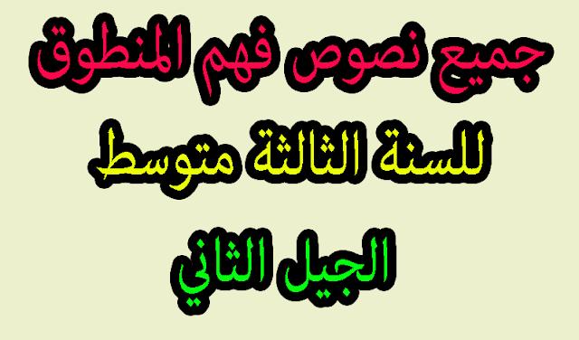 تحضير جميع نصوص اللغة العربية للسنة الثالثة متوسط وفق الكتاب المدرسي الجديد  الجيل الثاني