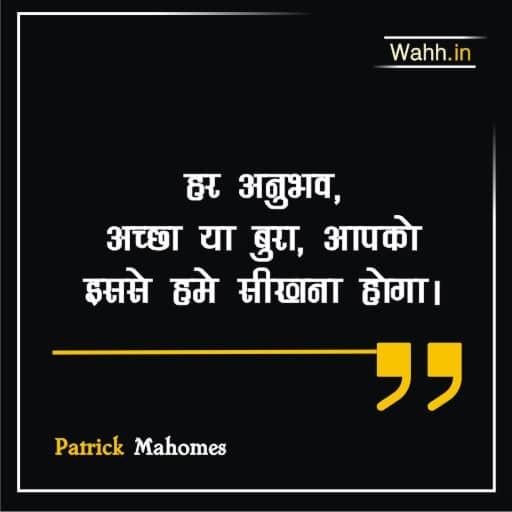 Experience Quotes   Hindi
