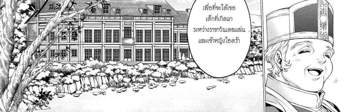อ่านการ์ตูน Henkyou no Roukishi - Bard Loen ตอนที่ 10 หน้าที่ 90