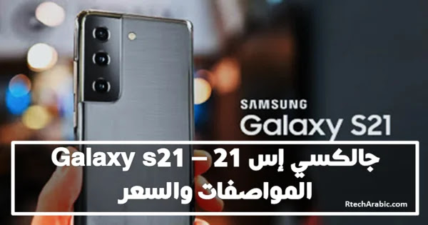 Samsung-Galaxy-S21-5G-plus-ultra