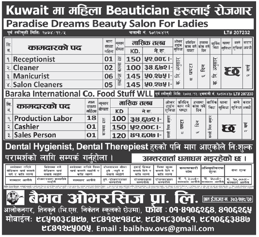 Jobs in Kuwait for Nepali, Salary Rs 52,008