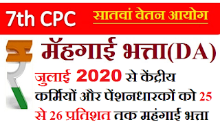 expected-da-july-2020-cpiiw-for-jan-2020-hindi
