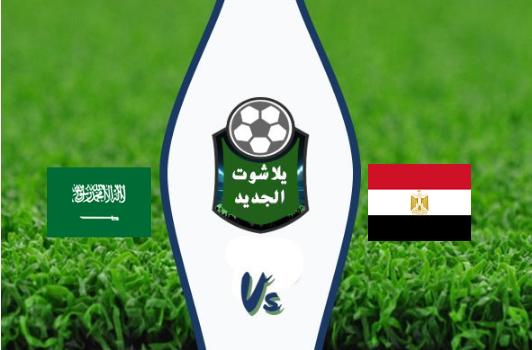 نتيجة مباراة مصر الأولمبي والسعودية الأولمبي بتاريخ 10-09-2019 مباراة ودية
