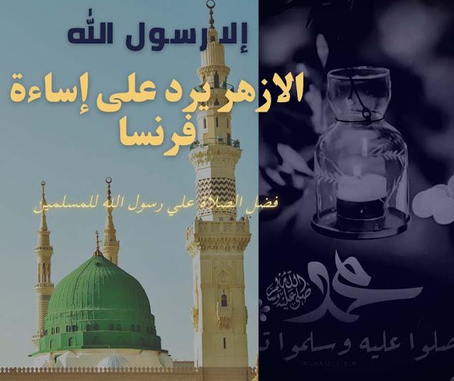 تفاعل ورد الازهر علي تطاول واساءة نبي الله ورسوله محمد عليه افضل الصلاة والسلام