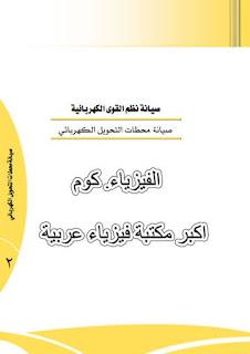 كتاب نظم القوى الكهربائية pdf