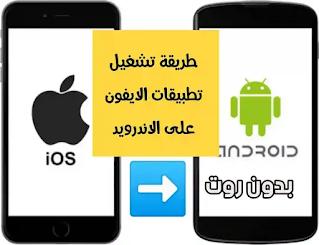 طريقة تشغيل تطبيقات IOS على جهاز Android, ios to apk