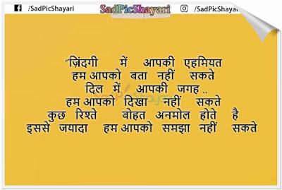 zindagi ki dard bhari shayari