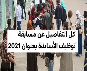مسابقة الاساتذة 2021 كل التفاصيل