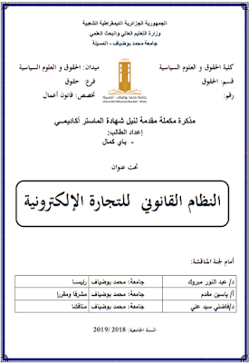 مذكرة ماستر: النظام القانوني للتجارة الإلكترونية PDF