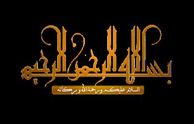 بسم الله الرحمن الرحيم : السلام عليكم ورحمة الله وبركاته