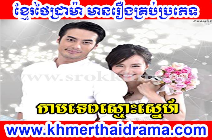 Khmer Movie - Kamtep Smoh Sne