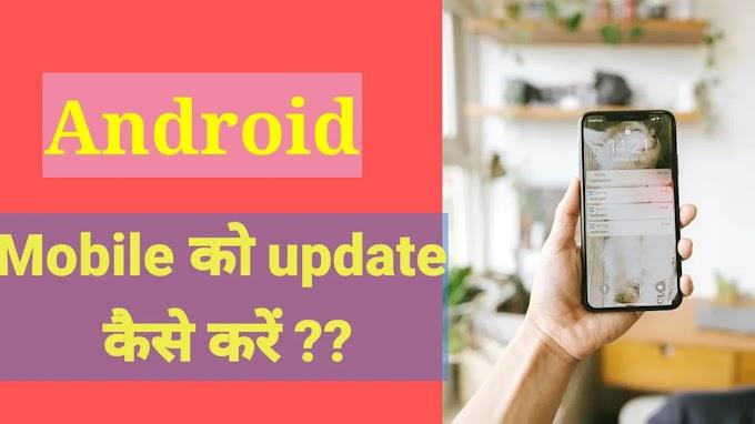 Mobile Ko Update Kaise Karen - मोबाइल को अपडेट करने का सबसे आसान तरीका