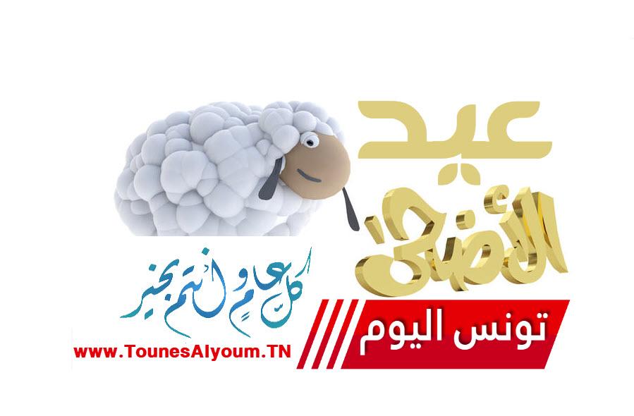 موعد عيد الاضحى 2020 في تونس