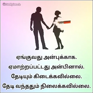 Annu tamil quote
